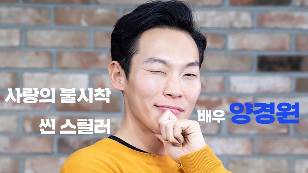 ヤン・ギョンウォンの身長体重は?結婚や熱愛彼女は?
