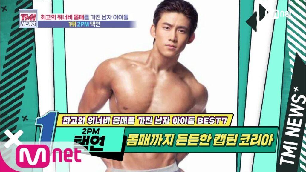 テギョン(2PM)の熱愛彼女は?身長体重やプロフィールは?