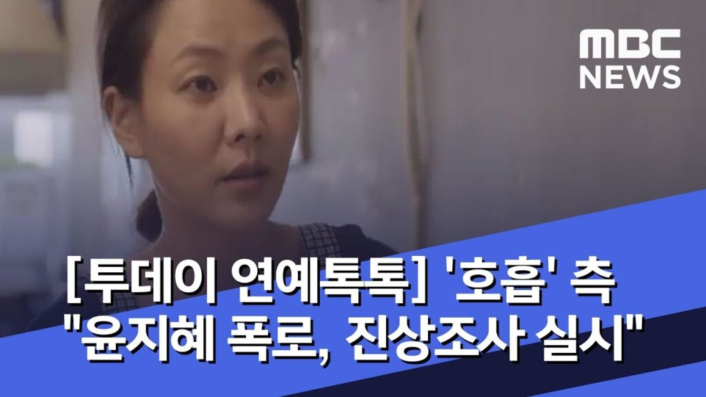 ユン・ジヘのカップや身長体重は?熱愛彼氏や結婚について!